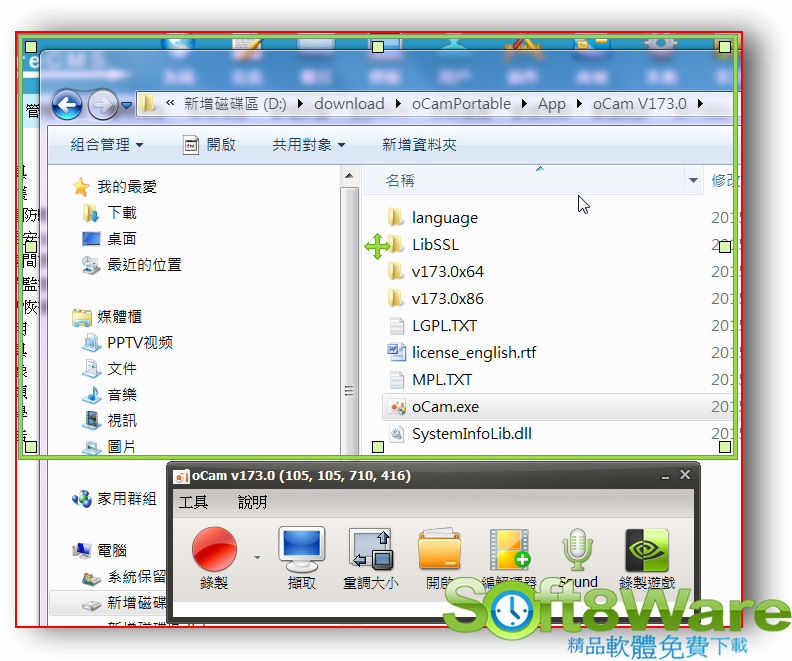 oCam Screen Recorder V480.0 多國語言安裝版