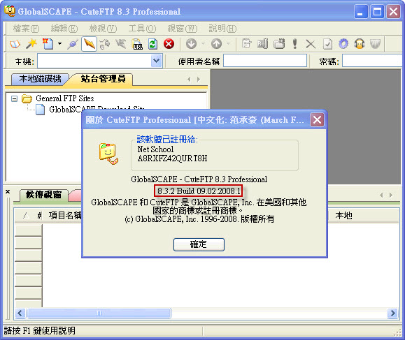 CuteFTP Pro 8.3.2 Build 09.02.2008.1 安裝版